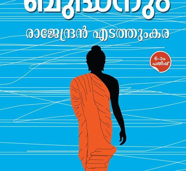 njanum budhanum book cover