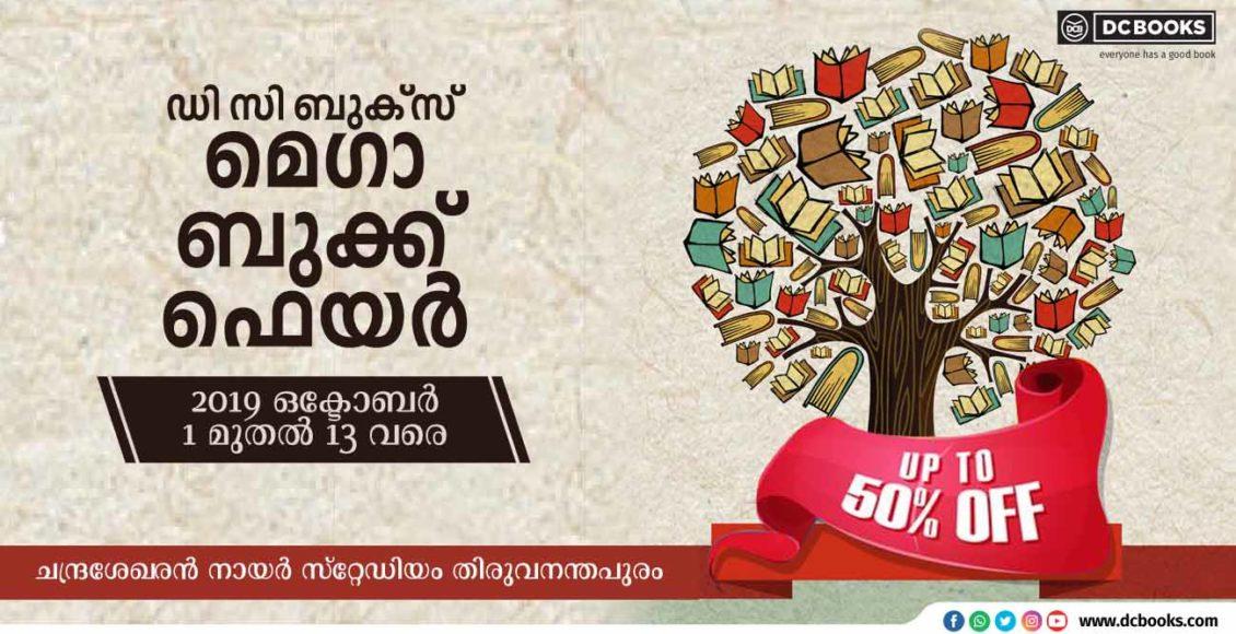 CSN MEGA BOOK FAIR portal banner MALAYALAM