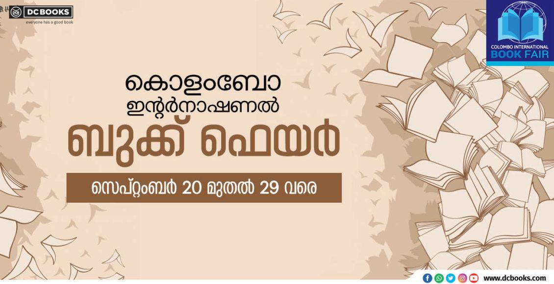 Colombo-International-BookFair