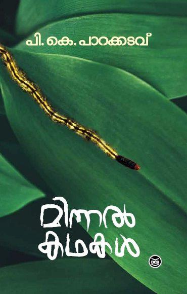 DCBooks_minnal_kathakal