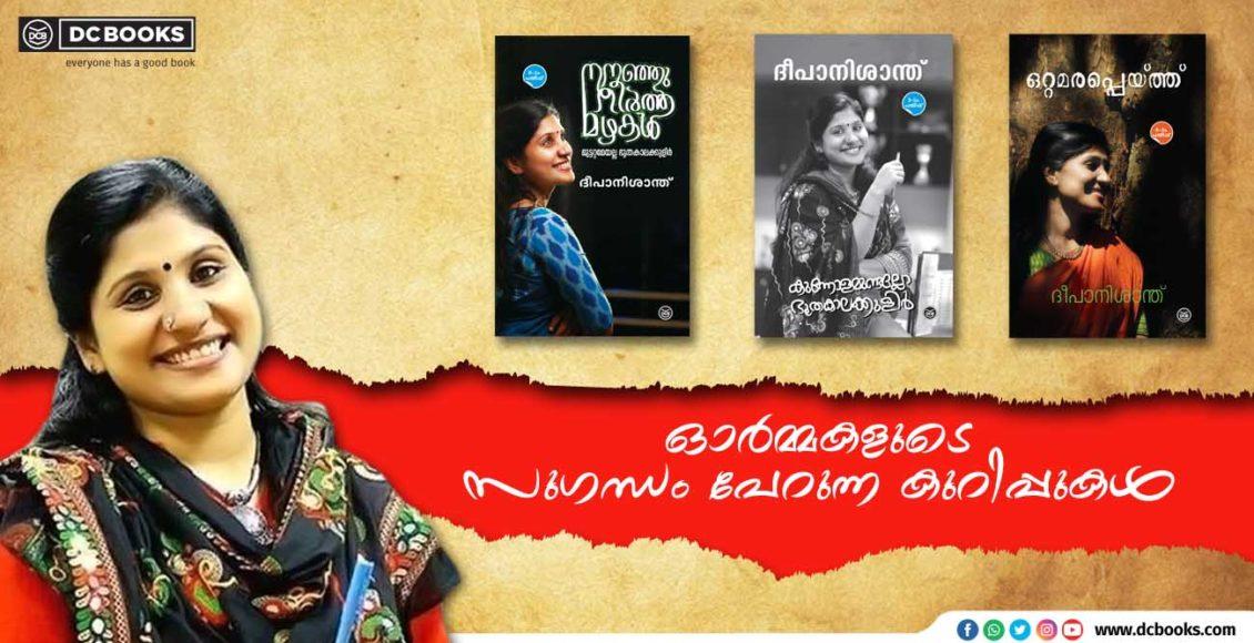 Deepa Nishanth Books banner