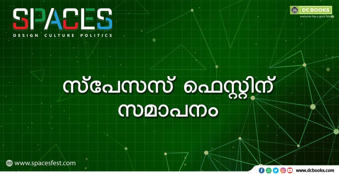 KAF- SPACES malayalam