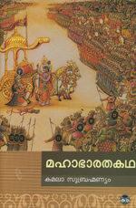 MAHABHARATHAKATHA