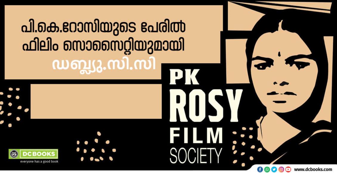 PK Rosy
