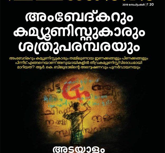 Pachakuthira_Aug_cover