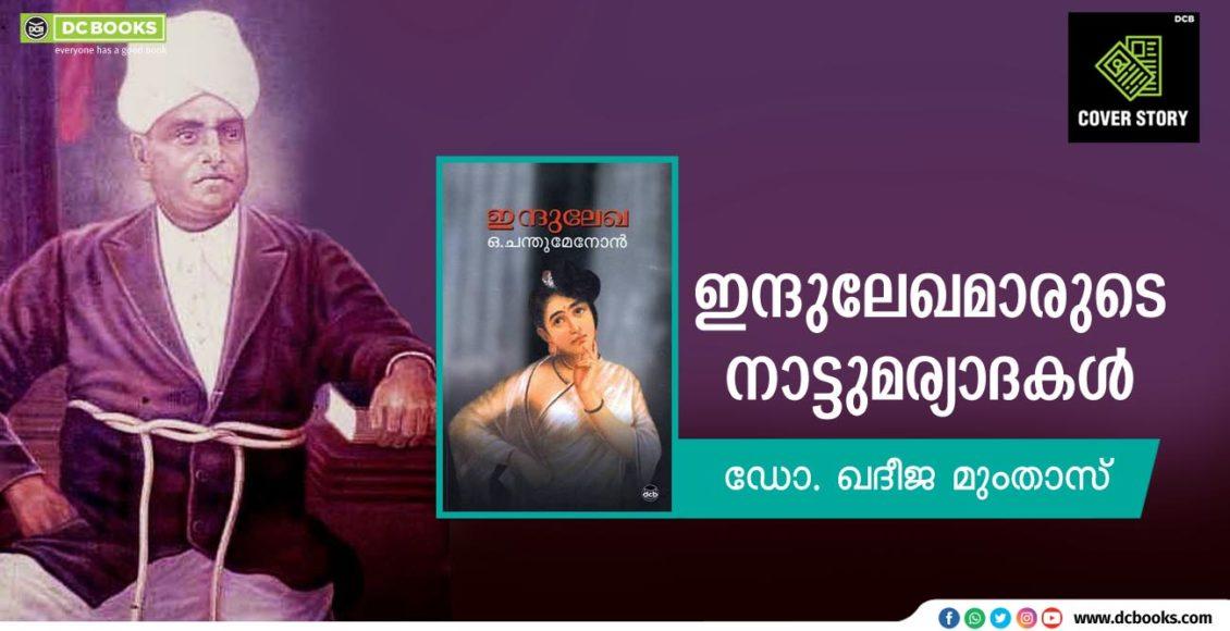 cover-story-indulekha-novel