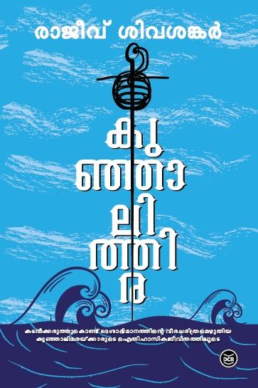 kunjalithira book