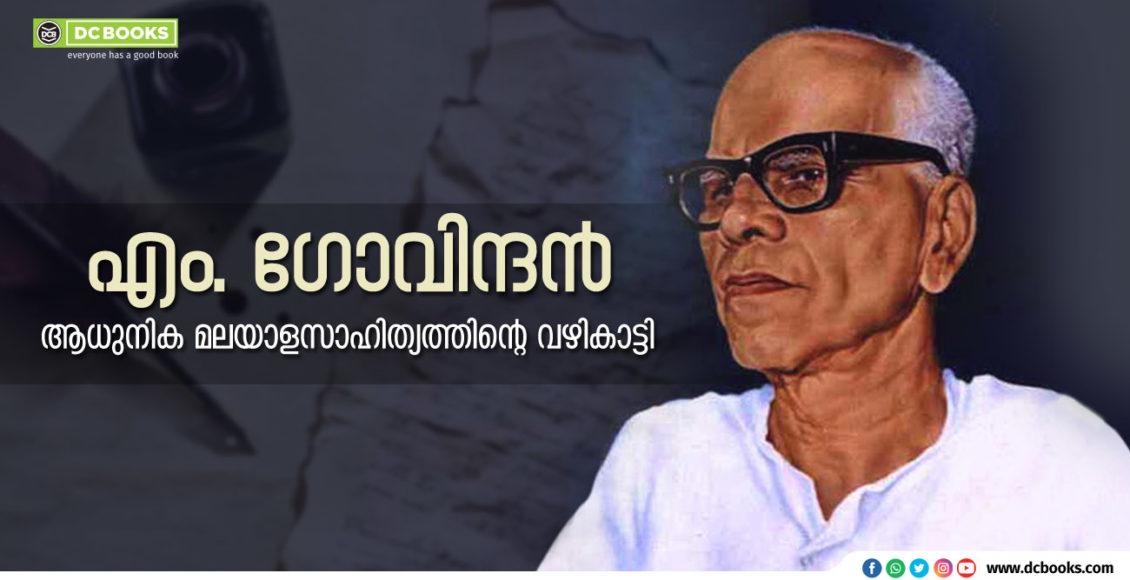 m-govindan-100-birth-anniversary