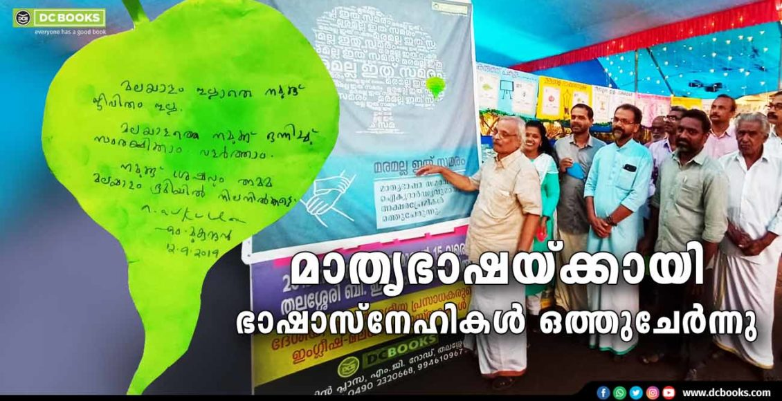 malayalam banner