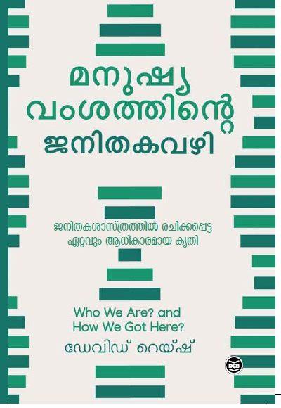 manushya vamsathinte janithaka vazhi book