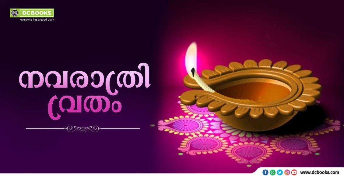 navarathri sep 30