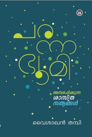 paranna bhoomi book