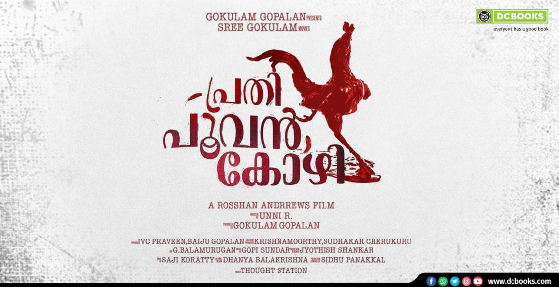 prathi poovan kozhi Movie poster