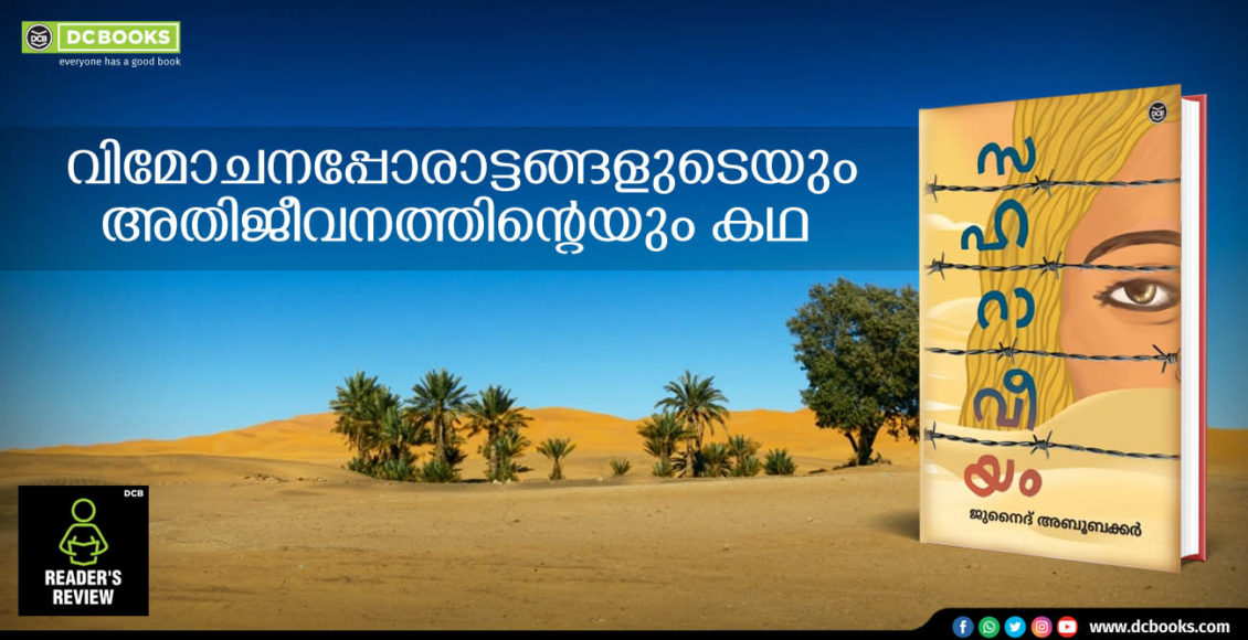 readers-review-saharaveeyam novel