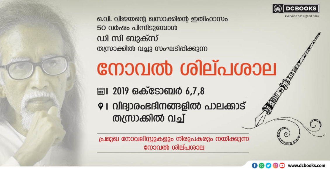 sep 6 OV Vijayan Novelist Competition banner