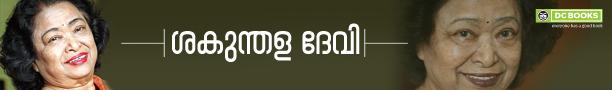 shakunthala devi