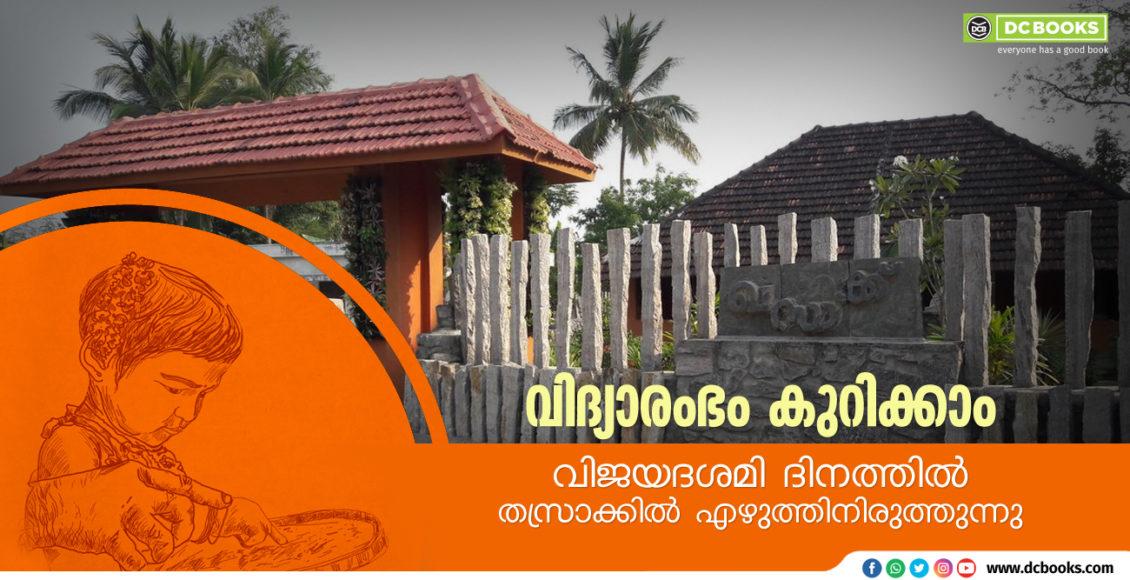 vidyarambham-thasrak