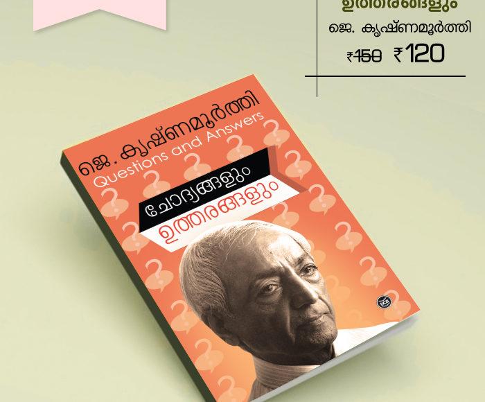 12 chodyangalum utharangalum