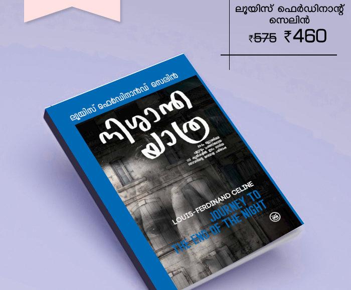 19 nishathayathrakal