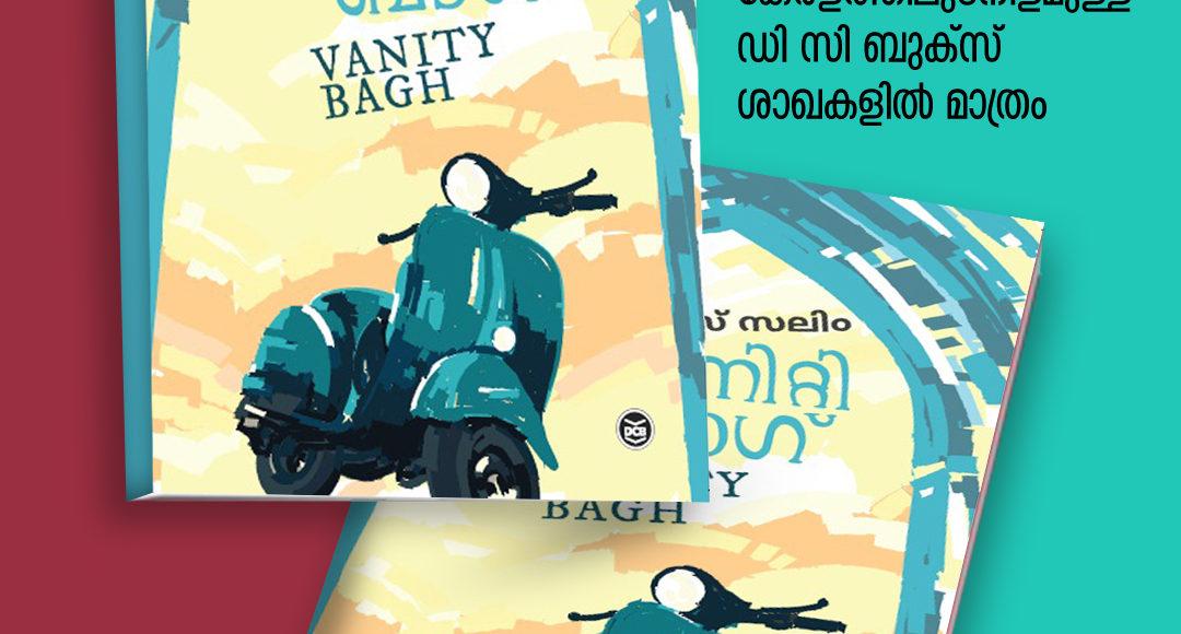 23 vanity bag