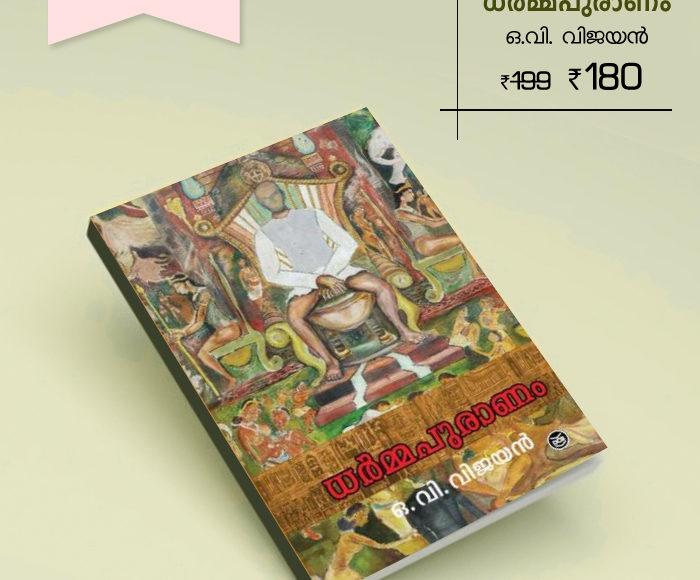 9 dharmapuranam