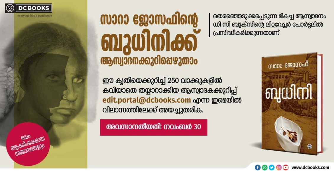 BUDHINI Readers review oct 24 banner