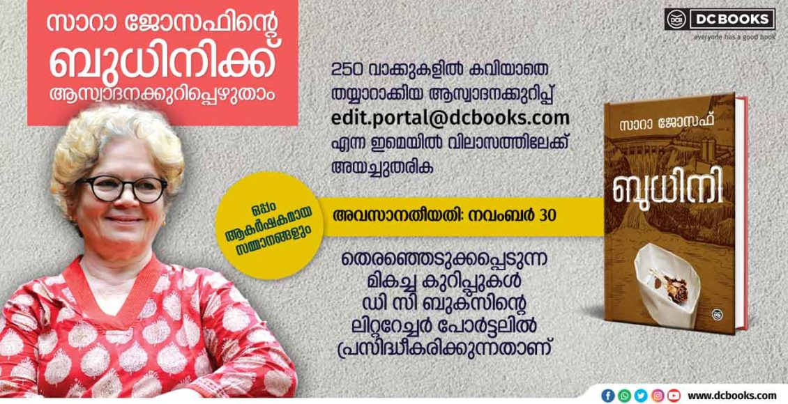 BUDHINI Readers review oct 25 banner