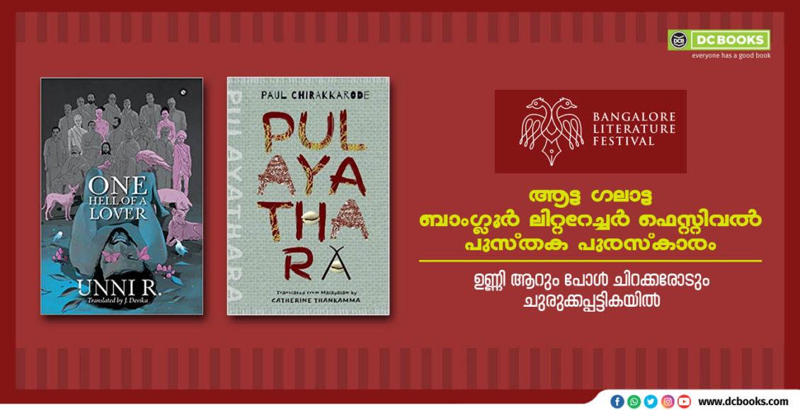 Bangalore-Literature-Festival-book-prize