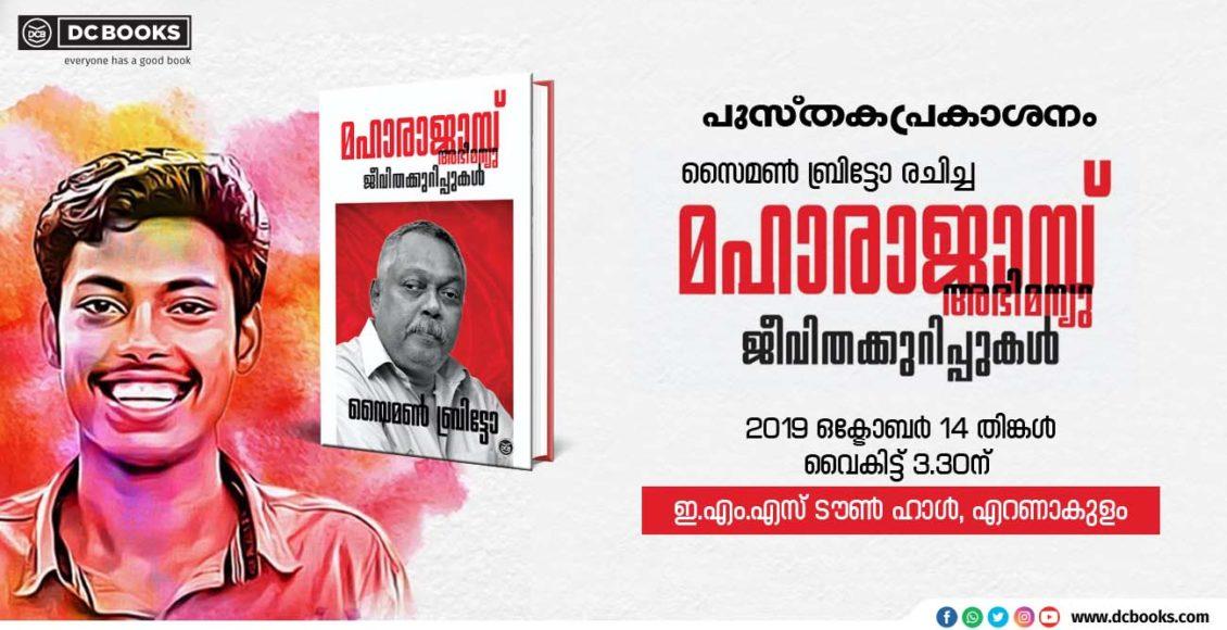 Book-release-maharajas-abhumanyu