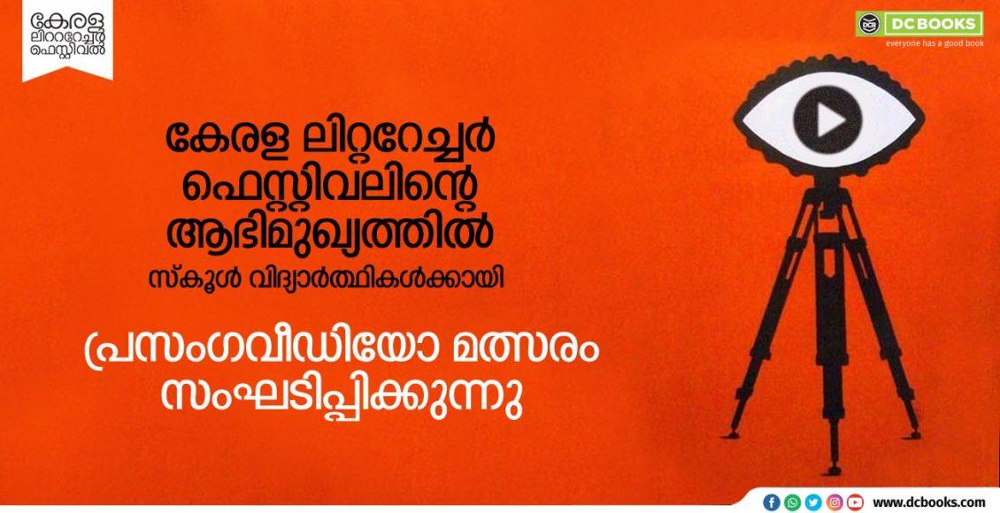 Greta challenge malayalam oct 26 banner