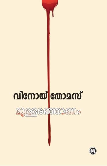 Mullaranganam by Vinoy Thomas