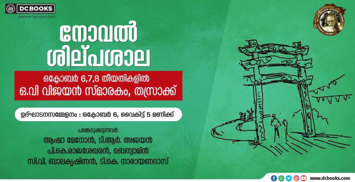 Novel shilpashaala banner