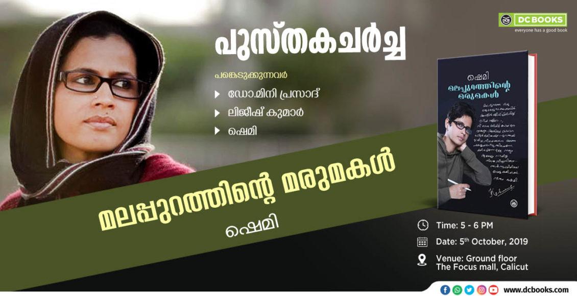 SHEMI-malappurathinte-marumakal