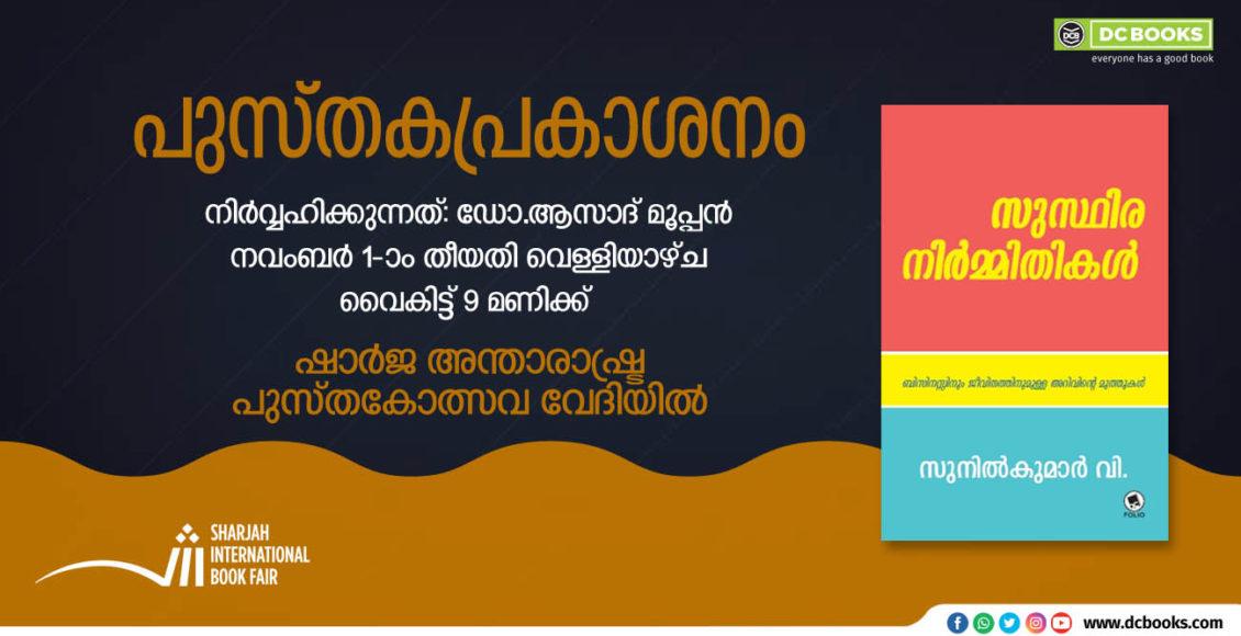 SIBF Book Launch banner malayalam