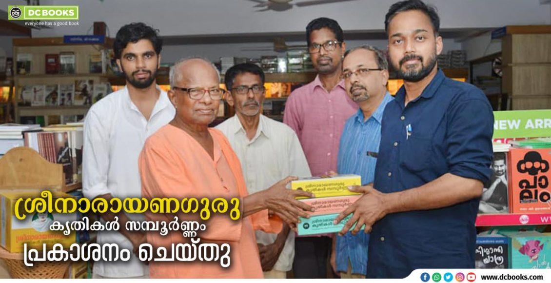 Sreenarayana-guru-pre-publcation-dc-books