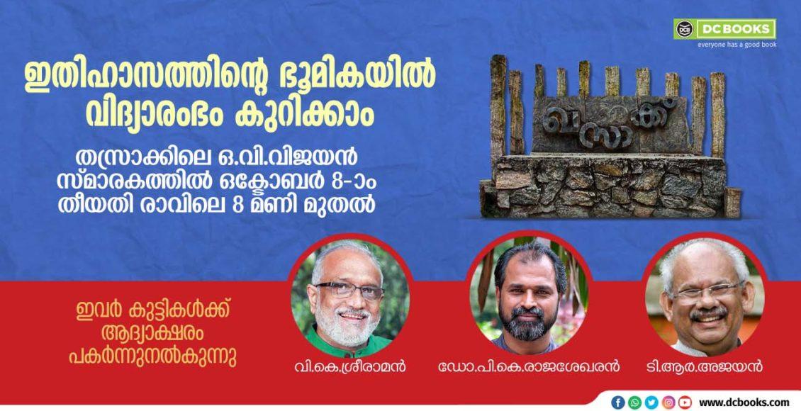 Vidyarambham banner oct 07