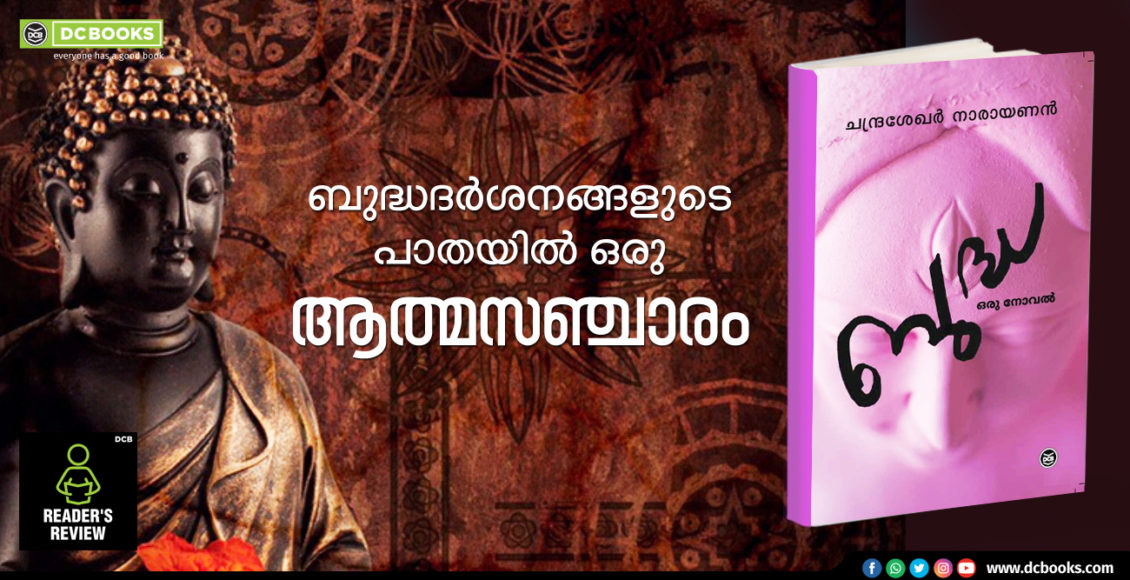 budha readers review banner