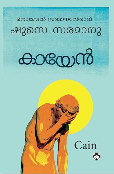 kain book