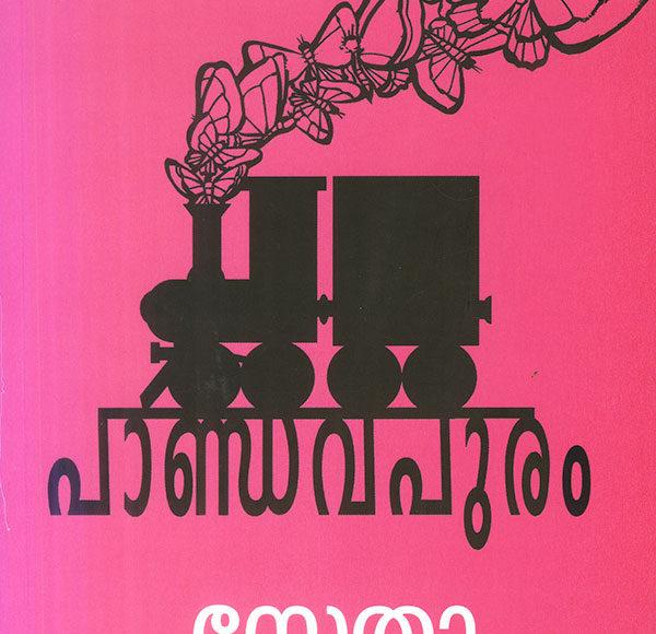 pandavapuram novel