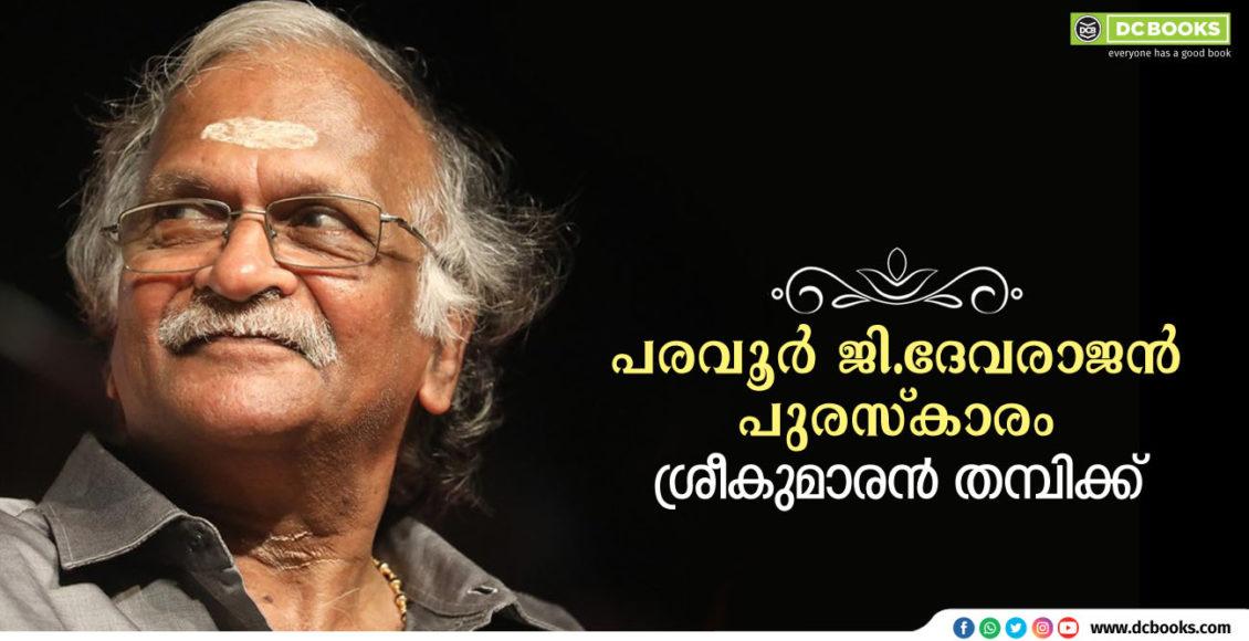 sreekumaran-thampi-award
