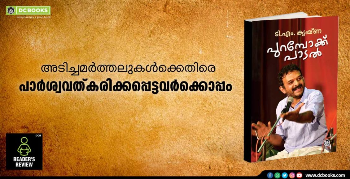 t-m-krishna-banner