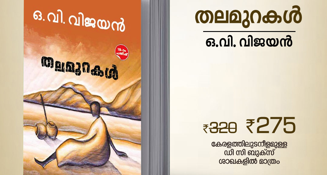 12 thalamurakal
