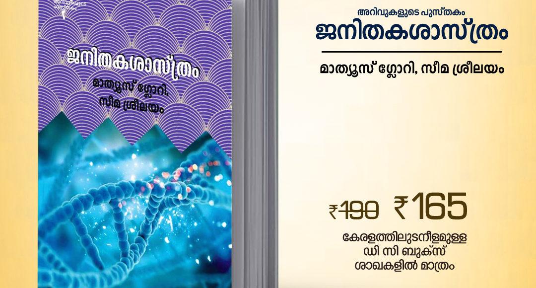 28 Janithakashaasthram