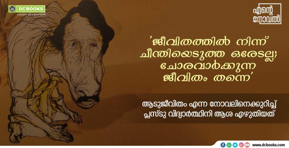 Aadujeevitham nov 16 banner
