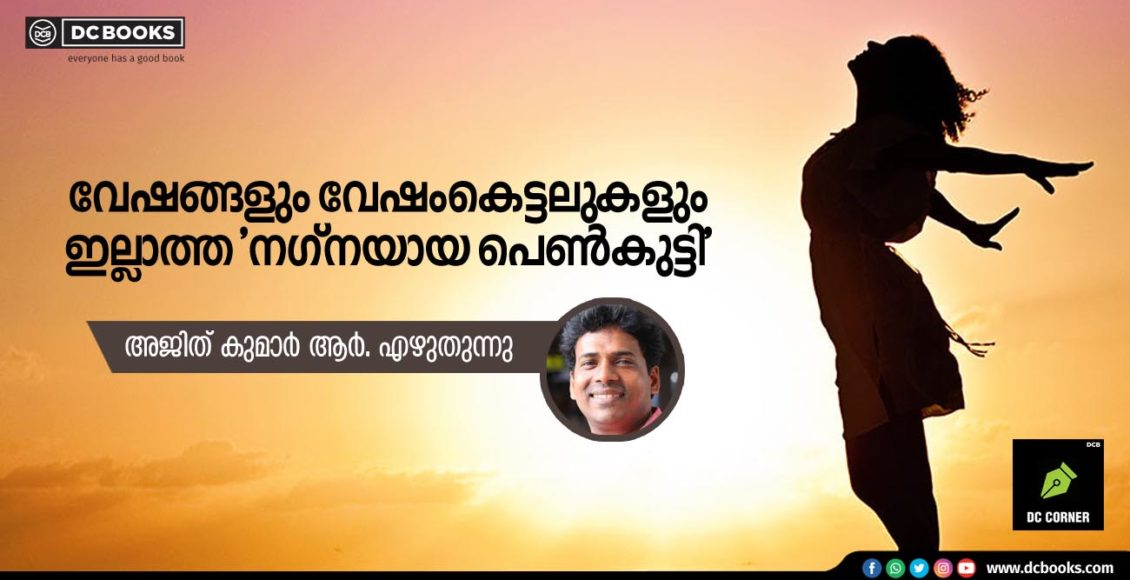 Ajith Kumar dc corner nov 29 banner