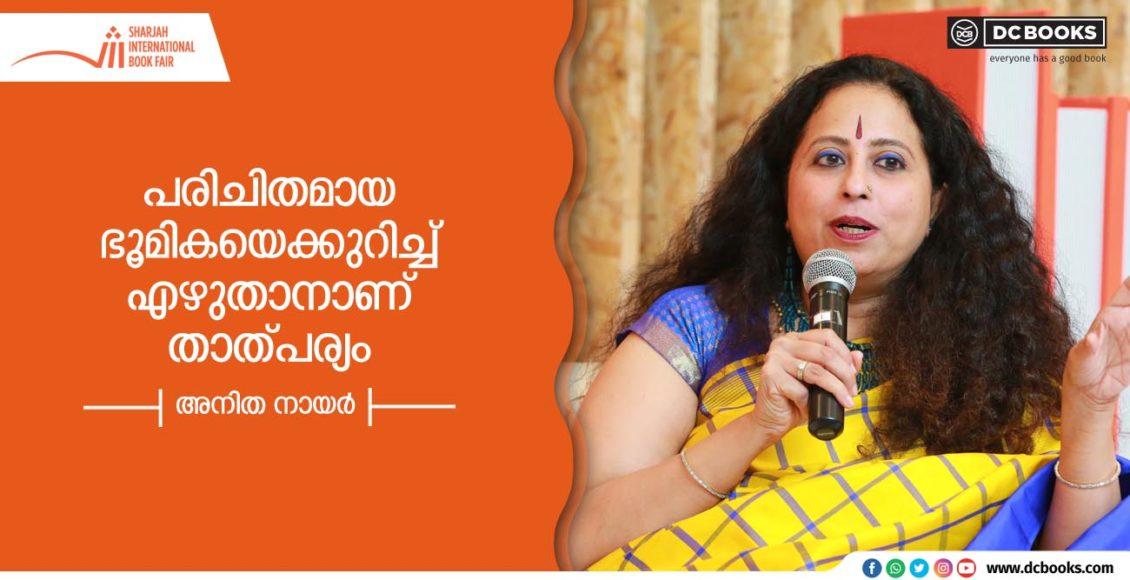Anitha Nair SIBF nov 04