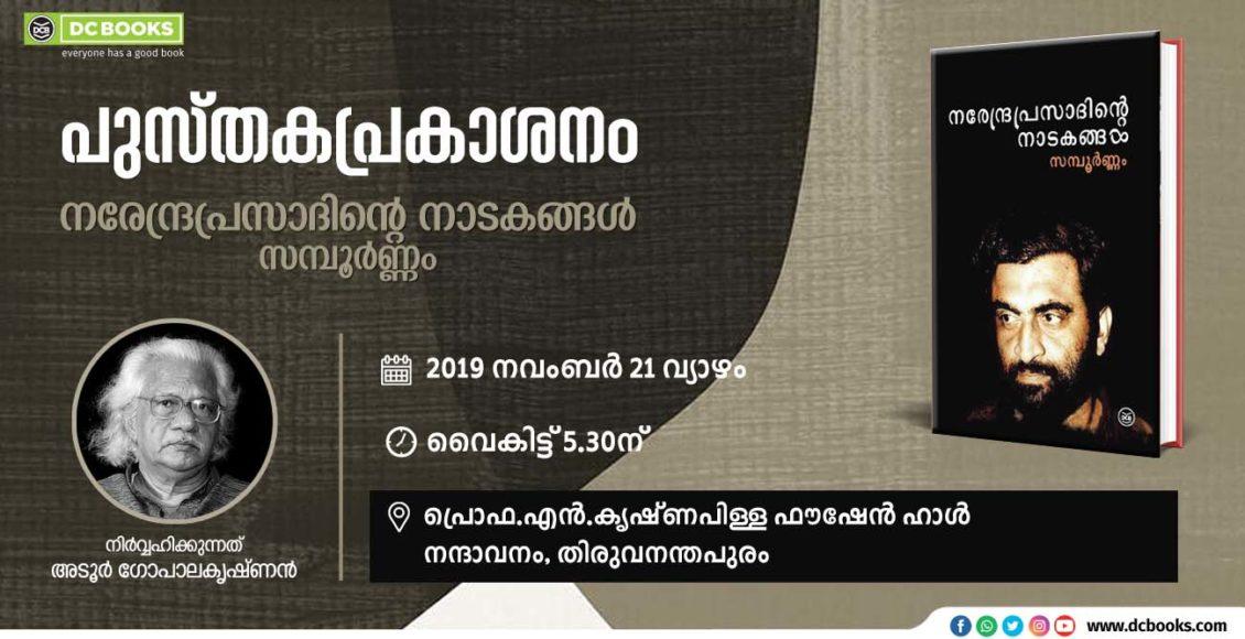 Book Release Narendra Prasad Nov 20 banner