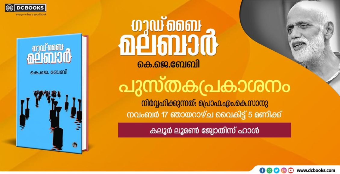 Book release Nov 15 GOODBYE MALABAR