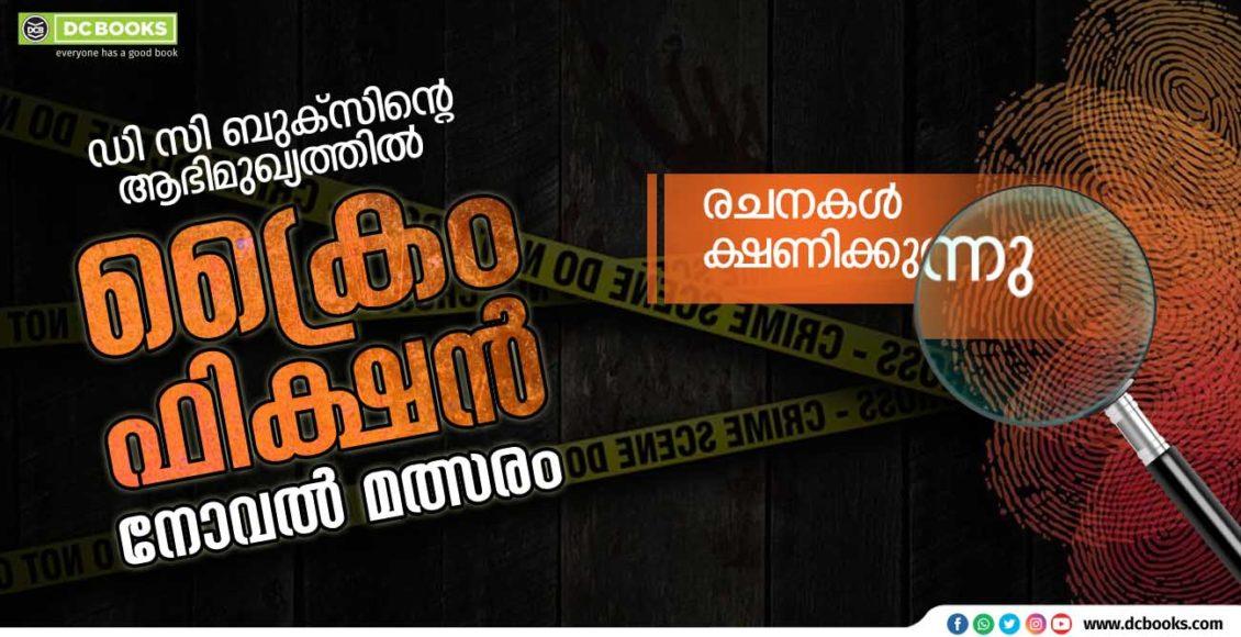 Crime Novel Competition Nov 19