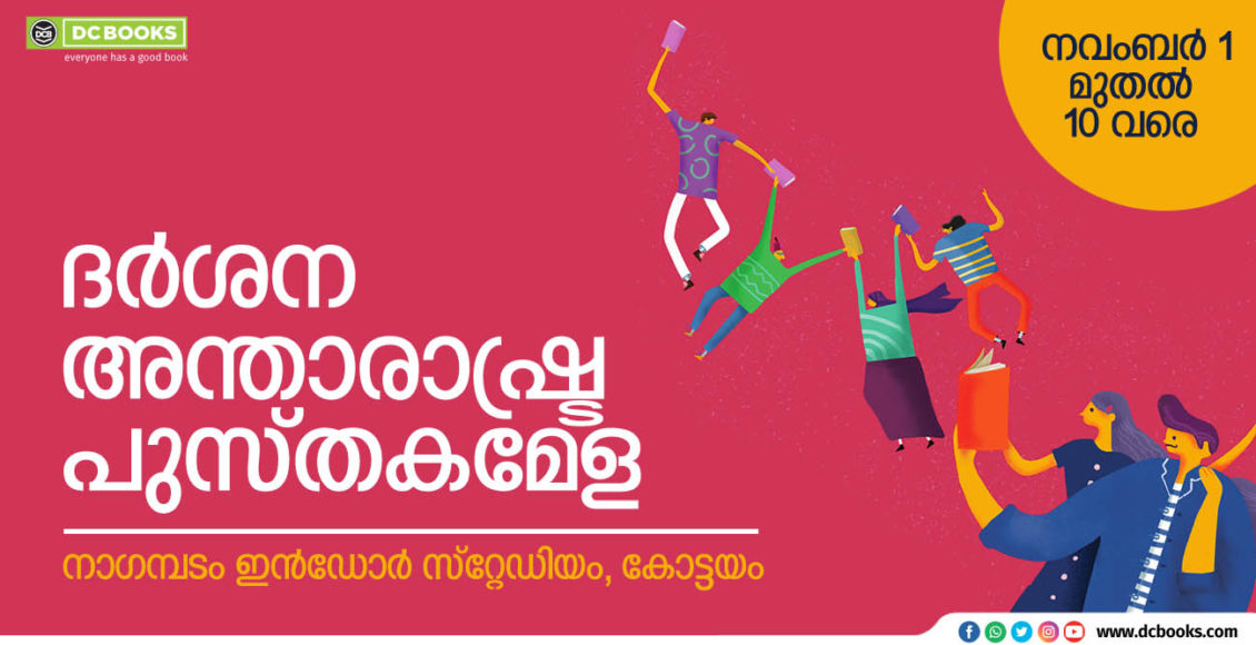 Darshana book fair oct 01 banner